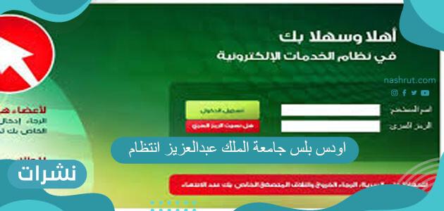 اودس بلس جامعة الملك عبدالعزيز انتظام ورابط الدخول إلى النظام ODUS Plus