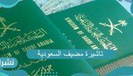 شروط الحصول على تاشيرة مضيف السعودية نظام ابشر 2021