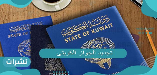 تجديد الجواز الكويتي آلية وطلبات تجديد الجواز الكويتي الإلكتروني بالخطوات التفصيلية