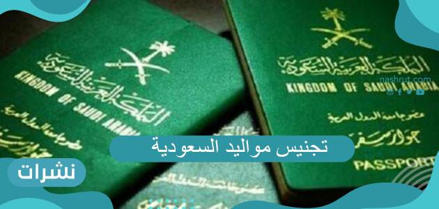 شروط تجنيس مواليد السعودية 2021