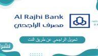 تحويل الراجحي عن طريق النت ورابط تحويل الراجحي Tahweel Al Rajhi