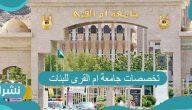تخصصات جامعة ام القرى للبنات