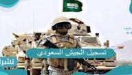 تسجيل الجيش السعودي