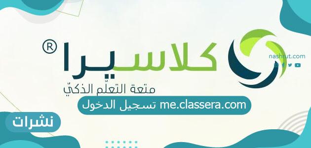 تسجيل الدخول me.classera.com