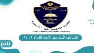 تقديم كلية الملك فهد الأمنية للنساء 1442