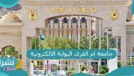 جامعة أم القرى البوابة الإلكترونية