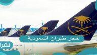 خطوات حجز طيران السعودية
