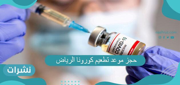 حجز موعد تطعيم كورونا الرياض عبر تطبيق صحتي