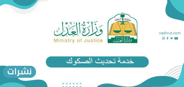 رابط خدمة تحديث الصكوك العقارية الكترونيا في السعودية