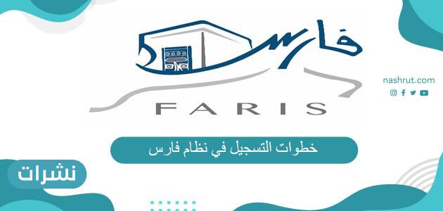 خطوات التسجيل في نظام فارس