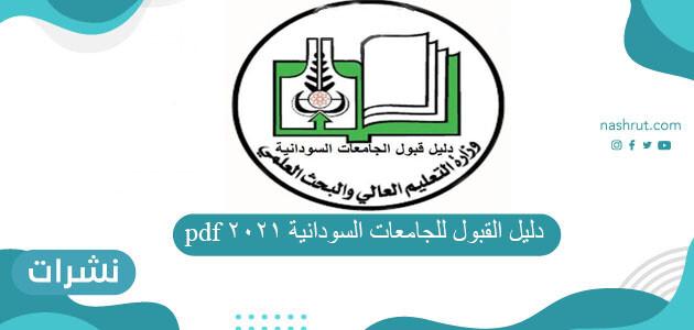 دليل القبول للجامعات السودانية 2021 pdf