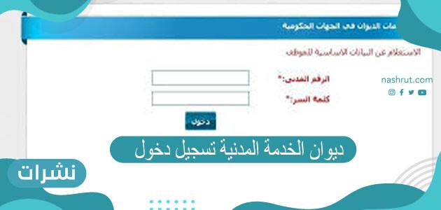 ديوان الخدمة المدنية تسجيل دخول ورابط تسجيل الدخول csc.net.kw