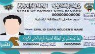 رابط الاستعلام عن البطاقة المدنية بالرقم المدني الكويت e.gov.kw