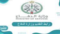 تقديم وزارة الدفاع 1442 للرجال والنساء في كافة أفرع القوات المسلحة