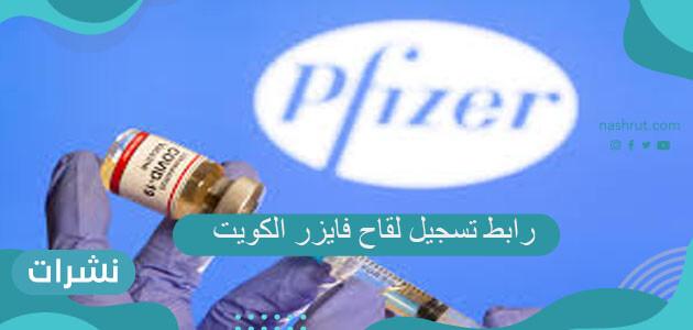 رابط تسجيل لقاح فايزر الكويت وطريقة التسجيل