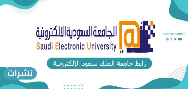 رابط جامعة الملك سعود الإلكترونية والايميل الخاص بالجامعة