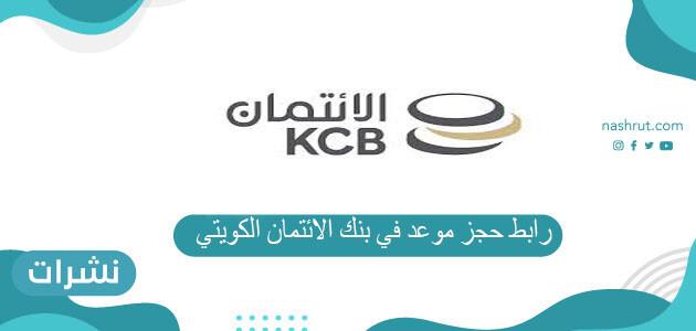 رابط حجز موعد في بنك الائتمان الكويتي kuwait Credit Bank