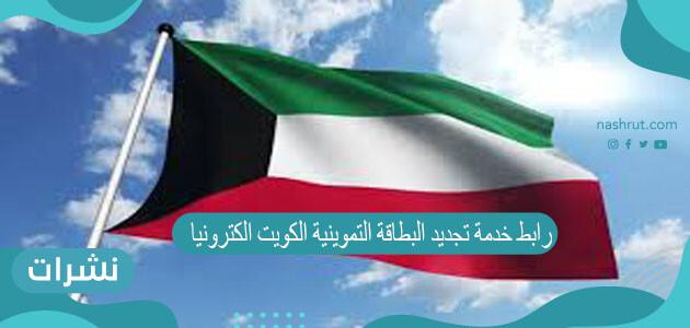 رابط خدمة تجديد البطاقة التموينية الكويت الكترونيا moci.gov.kw