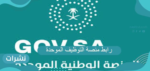 رابط منصة التوظيف الموحدة my.gov.sa وكيفية التسجيل في المنصة