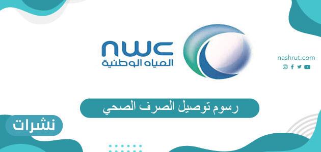 كم رسوم توصيل الصرف الصحي في السعودية 2021