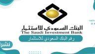 رقم البنك السعودي للاستثمار وطرق التواصل مع البنك