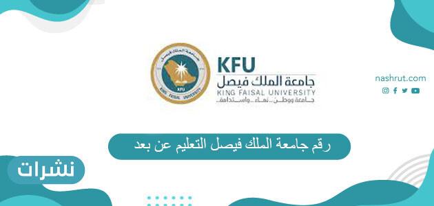 رقم جامعة الملك فيصل التعليم عن بعد