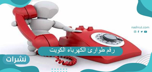 رقم طوارئ الكهرباء الكويت وعناوين الفروع