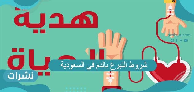 شروط التبرع بالدم في السعودية والمتطلبات اللازمة للتبرع