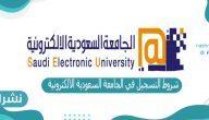 شروط التسجيل في الجامعة السعودية الإلكترونية