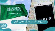 شروط التسجيل في اوبر السعودية
