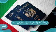شروط الحصول على الجواز الاماراتي 2021
