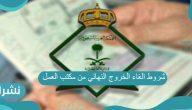 شروط الغاء الخروج النهائي من مكتب العمل في السعودية 2021