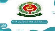 شروط كلية الملك عبدالله للدفاع الجوي 1442