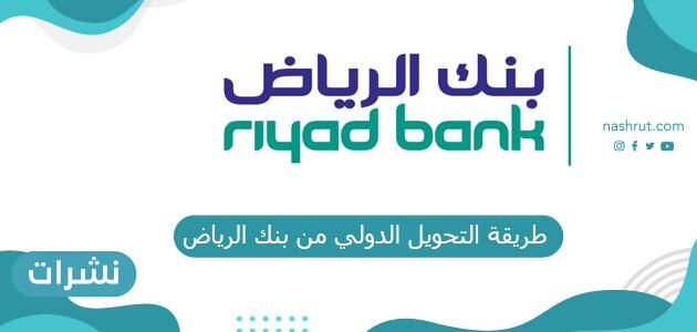 طريقة التحويل الدولي من بنك الرياض