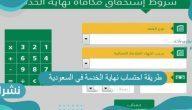 طريقة احتساب نهاية الخدمة في السعودية وشروط استحقاقها