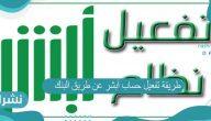 طريقة تفعيل حساب أبشر عن طريق البنك في السعودية