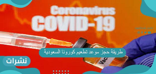 طريقة حجز موعد تطعيم كورونا السعودية للمواطنين والمقيمين