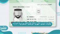 طلبات تجديد الهوية الوطنية السعودية 1442