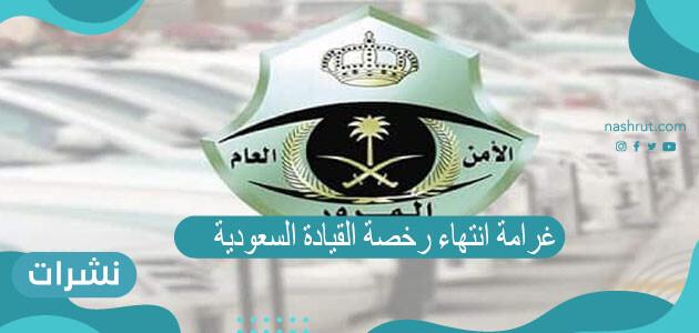 غرامة انتهاء رخصة القيادة السعودية وكيفية تجديد الرخصة
