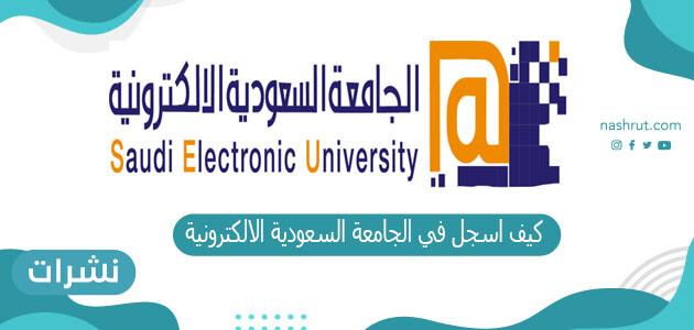 كيف أسجل في الجامعة السعودية الالكترونية
