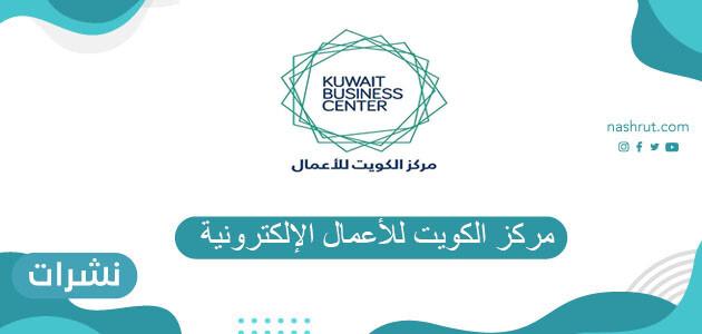رابط مركز الكويت للأعمال الإلكترونية kuwait business center
