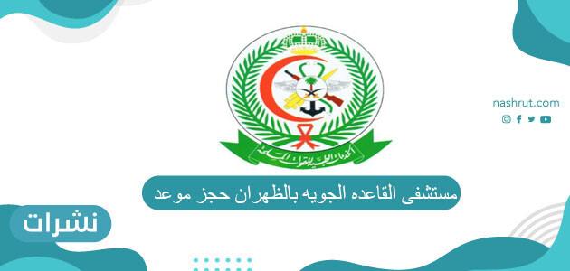 مستشفى القاعده الجويه بالظهران حجز موعد
