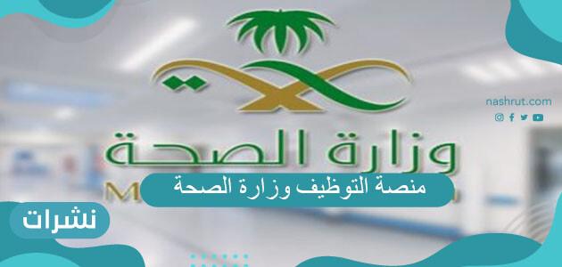 رابط منصة التوظيف وزارة الصحة السعودية الجديد 1442