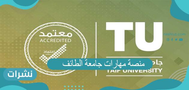 رابط منصة مهارات جامعة الطائف  maharat.tu.edu.sa