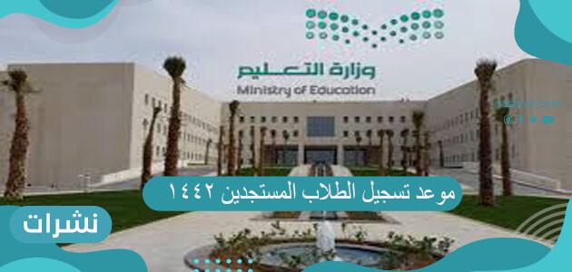 موعد تسجيل الطلاب المستجدين 1442