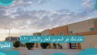نظام تملك غير السعوديين للعقار والاستثمار 2021
