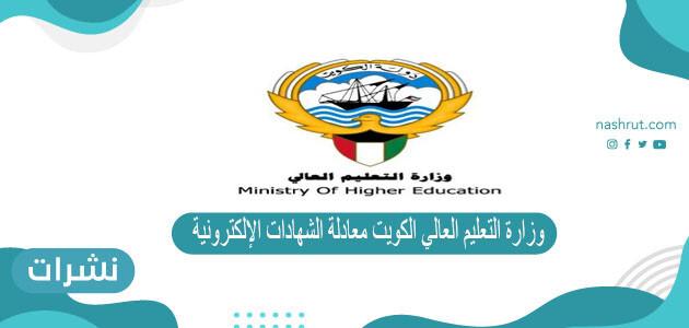وزارة التعليم العالي الكويت معادلة الشهادات الإلكترونية