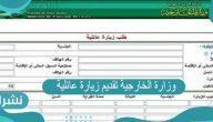 وزارة الخارجية تقديم زيارة عائلية ورابط تقديم طلب الزيارة visa.mofa.gov.sa