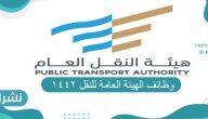 رابط التقديم على وظائف الهيئة العامة للنقل 1442 في الرياض