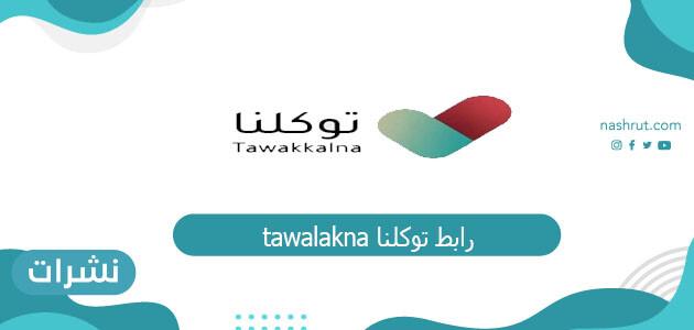 رابط توكلنا Tawakalna وخطوات التسجيل